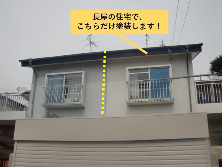 貝塚市の長屋の半分を塗装します