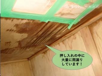 岸和田市の増築部の押し入れの中に大量に雨漏りしています