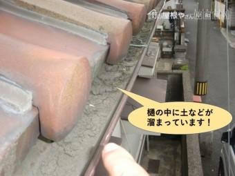 岸和田市の樋の中に土などが溜まっています