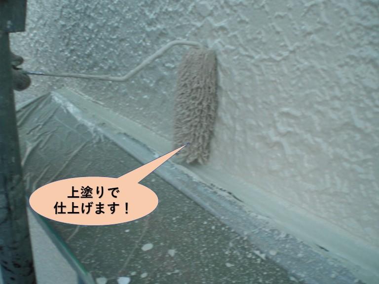 岸和田市の外壁を上塗りで仕上げます!