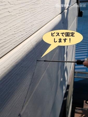 泉大津市の外壁材をビスで固定