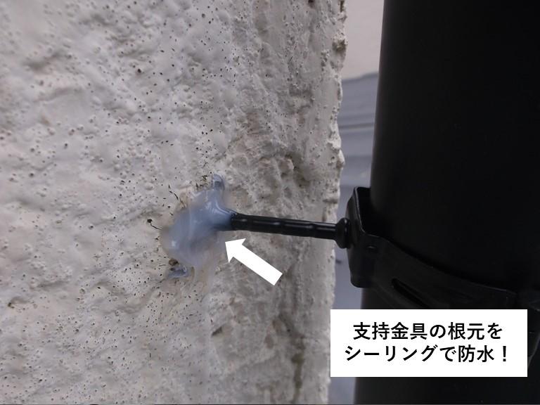 岸和田市の雨樋の支持金具の根元を防水