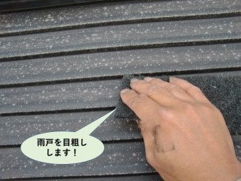 岸和田市の雨戸の目粗し