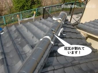 岸和田市の降り棟の冠瓦が割れています