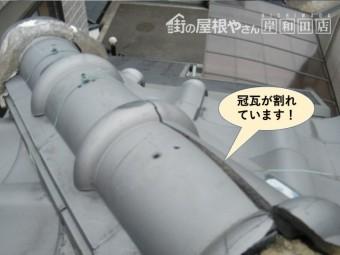 泉南市の冠瓦が割れています