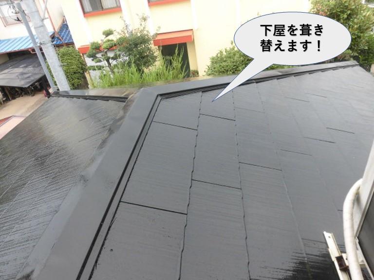 岸和田市の下屋も葺き替えます!