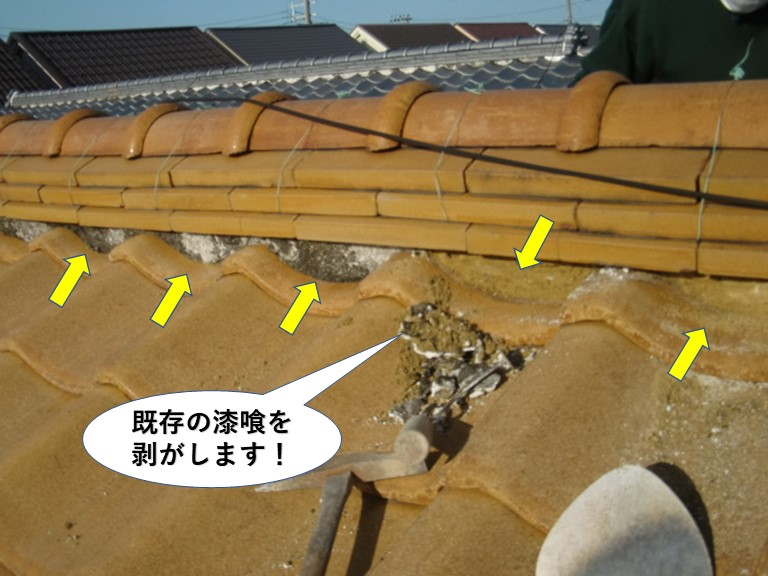 熊取町の屋根の既存の漆喰を剥がします!