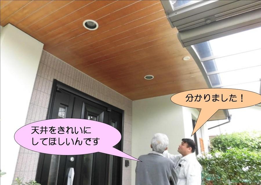 既存軒天井板・現地調査・確認