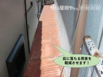 泉大津市の庇に落ちる雨音を軽減されます