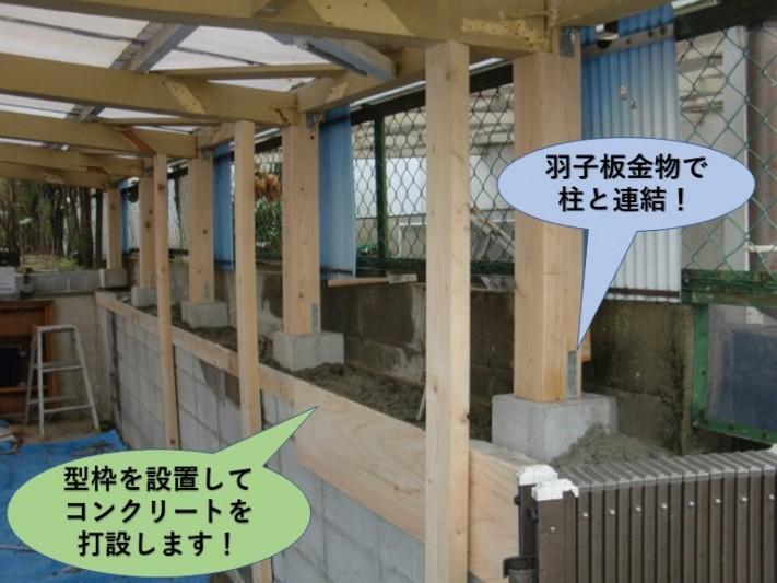 阪南市の基礎に型枠を設置してコンクリートを打設します!