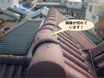 忠岡町の棟瓦の銅線が切れいています