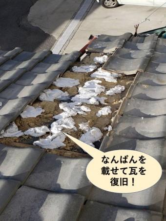 忠岡町の屋根になんばんをのせて瓦を復旧