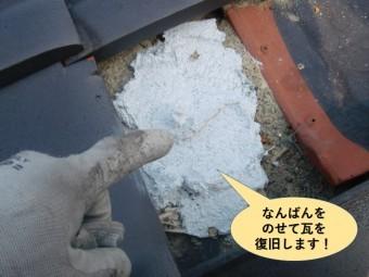 和泉市の屋根になんばんをのせて瓦を復旧