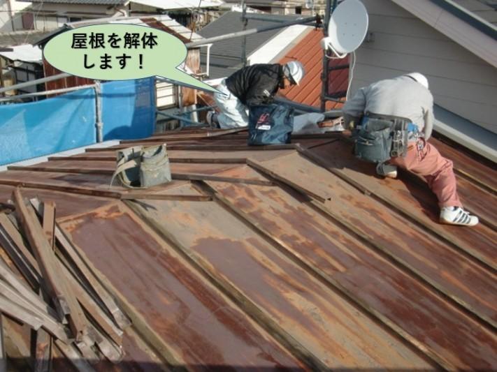 岸和田市の金属屋根を解体します!