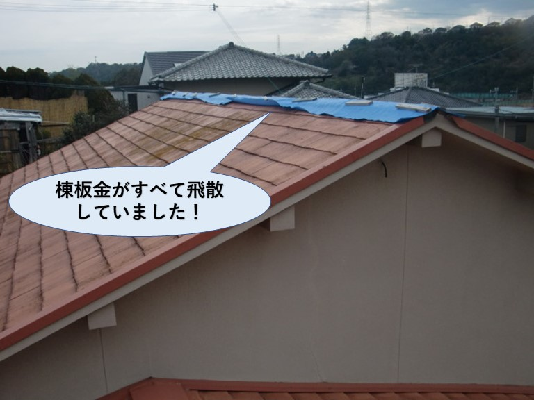 阪南市で棟板金がすべて飛散