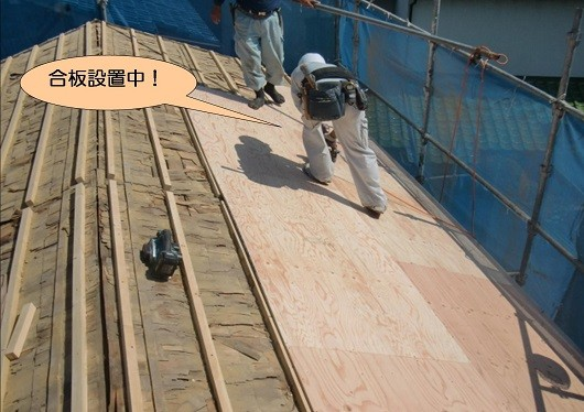 泉北郡忠岡町宇で屋根の合板設置