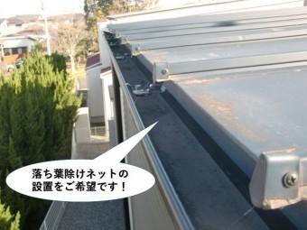高石市で落ち葉除けネットをご希望です