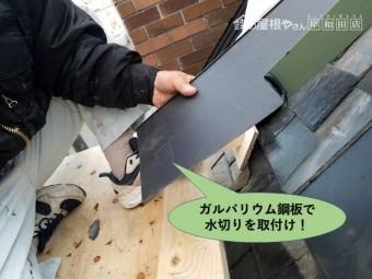 岸和田市の天窓にガルバリウム鋼板で水切りを取付けます