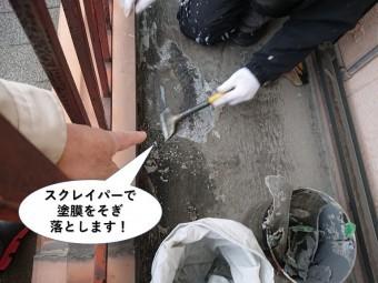 阪南市のベランダをスクレイパーで塗膜をそぎ落とします