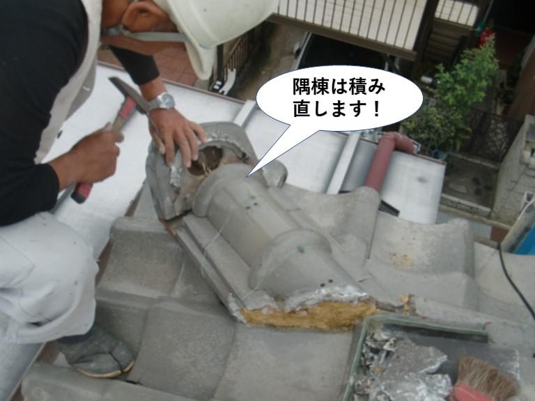 泉大津市の隅棟は積み直します