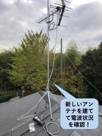 岸和田市のアンテナを建てて電波状況を確認!
