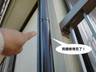 岸和田市の雨樋修理完了