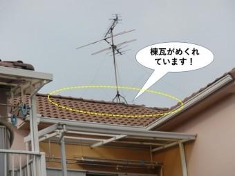 阪南市の棟瓦がめくれています