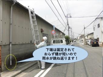 岸和田市の倉庫の樋が短く下端で固定されていません