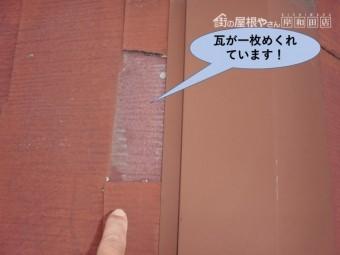 岸和田市の屋根の瓦が一枚めくれています