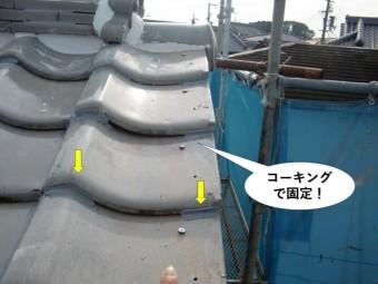 泉南市の袖瓦をコーキングで固定