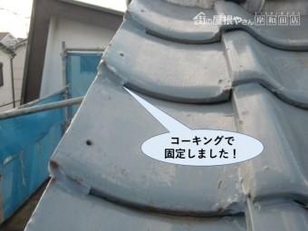 泉佐野市の袖瓦をコーキングで固定