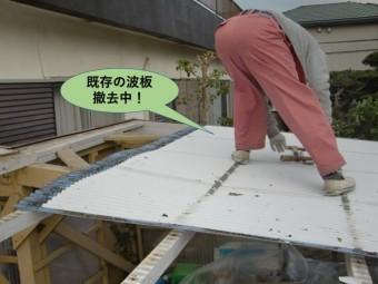 阪南市のカーポートの既存の波板撤去中