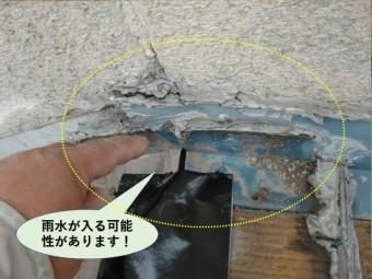 和泉市の壁際から雨水が入る可能性があります