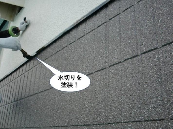 泉大津市の水切りを塗装