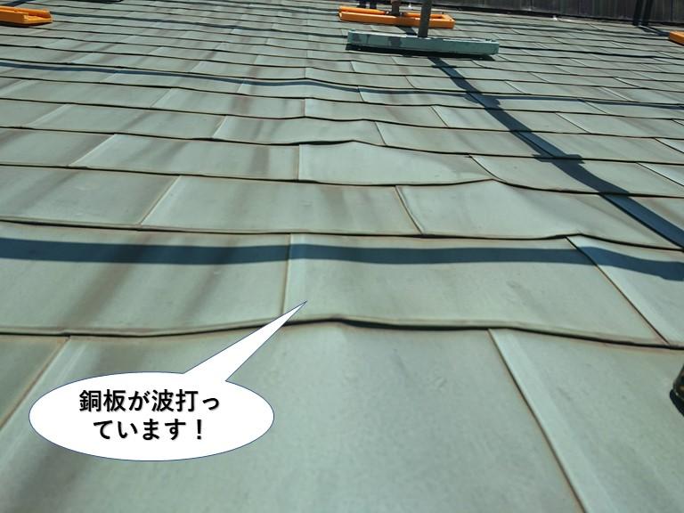 岸和田市の銅板が波打っています