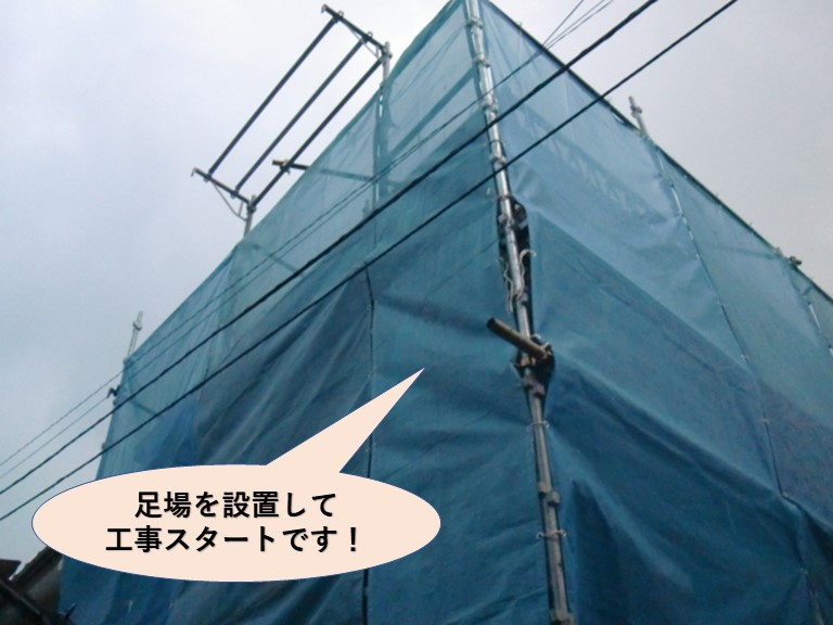岸和田市で足場を設置し工事スタートです!