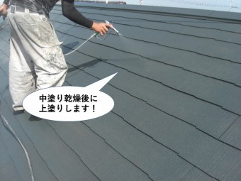 熊取町の屋根の中塗り乾燥後に上塗りします
