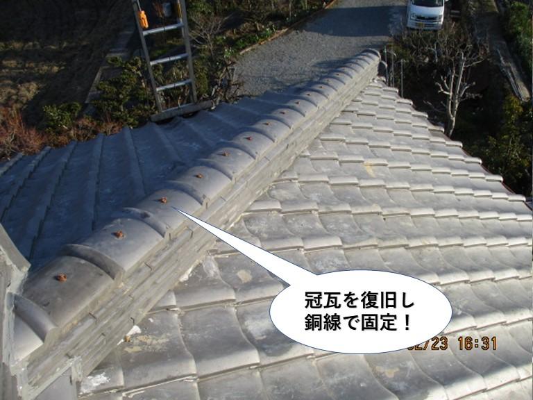 岸和田市の冠瓦を葺いて銅線で固定