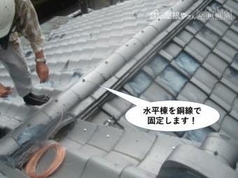岸和田市の水平棟を銅線で固定