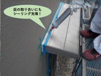 岸和田市の庇の取り合いにもシーリング充填