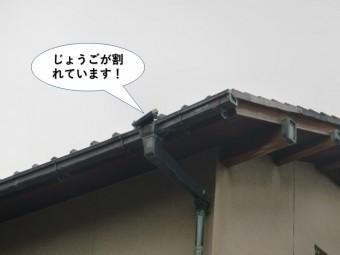 熊取町のじょうごが割れています