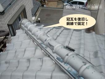 泉南市の冠瓦を復旧し銅線で固定