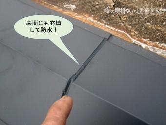 和泉市の板金の表面にも充填して防水