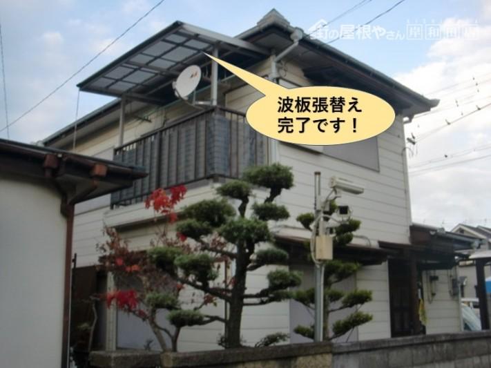 泉大津市の波板張替え完了です