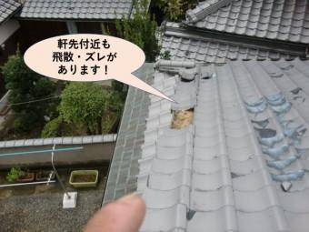 岸和田市の軒先部分も飛散・ズレがあります!