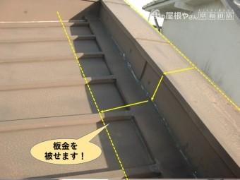 岸和田市の屋根のパラペットに板金を被せます