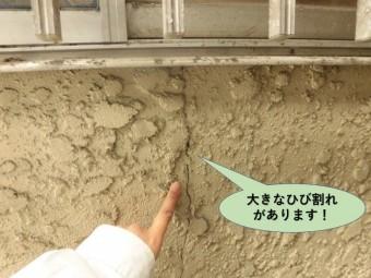 岸和田市の外壁に大きなひび割れがあります