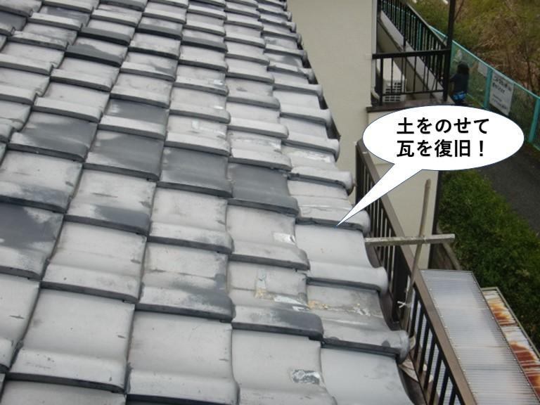 岸和田市の軒先の瓦を復旧