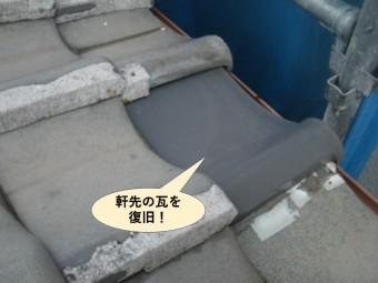和泉市の軒先の瓦を復旧