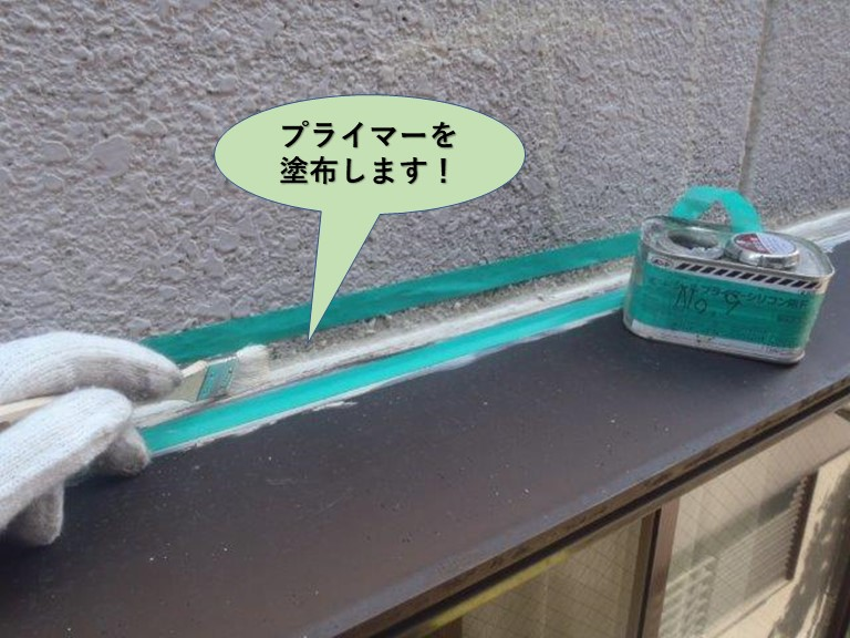堺市の庇の上にプライマー塗布